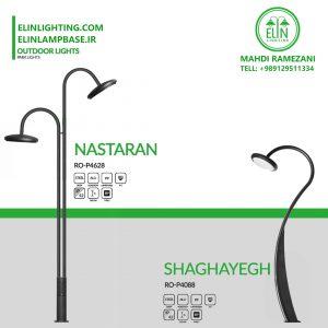 صادرات عمده پایه چراغ ایرانی